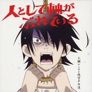 Image for 'Ootsuki Kenji to Zetsubou Shoujotachi (Fuura Kafuka, Kitsu Chiri, Kimura Kaere, Sekiutsu Kiria Tarou, Hitou Nami)'