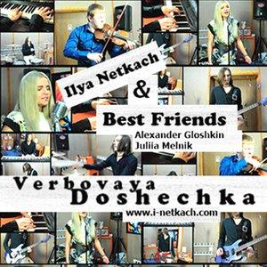 Изображение для 'Verbovaya Doshechka'