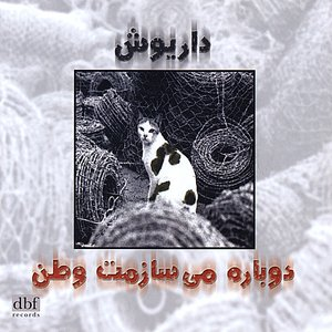 Image for 'Dobareh Misazamat Vatan'