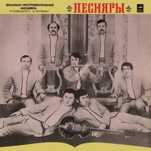 Immagine per 'Песняры'