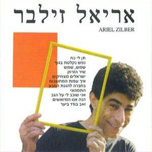 Bild für 'Ariel Zilber'