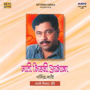 Image for 'Maati Bhidali Abhala - Ravindra Sathe'