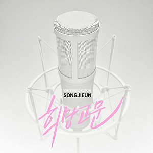 Image for '희망고문'