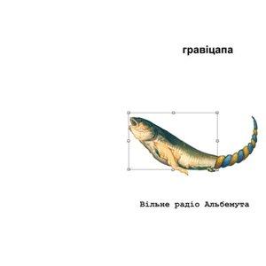 Image for 'Згвалтована Європа-У'