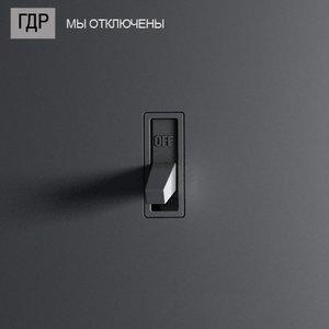 Image for 'Мы отключены'