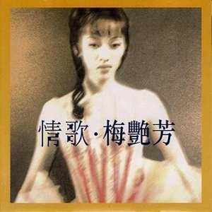 Image for '情歌'