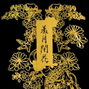 Image for '羞月閉花'