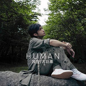 Image for 'Human 我生'