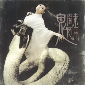 Image for '魑魅魍魎'