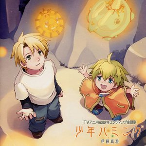 Image for '少年ハミング'