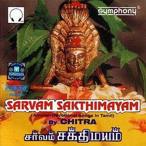Image for 'Vaa.. Kanakaamibigae (Language: Tamil; Genre: Amman)'