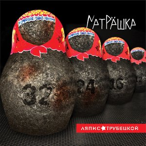 Image for 'Матрёшка (Специальное издание)'