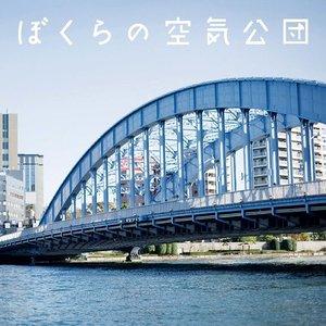 Image for 'ぼくらの空気公団'