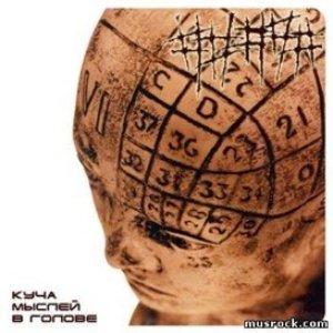 Image for 'Куча мыслей в голове'