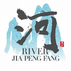 "Image for 'Xinglin Hupan (From ""River"")'"