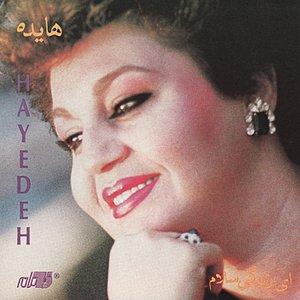 Image pour 'Ay Zendegi Salam'
