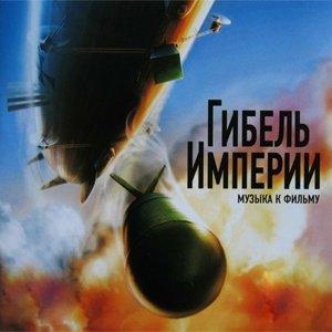 Image for 'Гибель Империи'