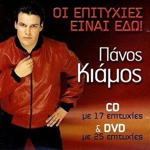 Image for 'I Epitihies Ine Edo'