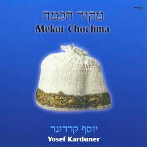"""Mekor Chochma""的图片"