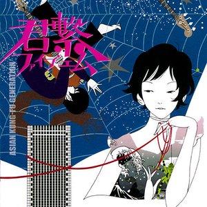 Image for 'Kimi Tsunagi Five M'
