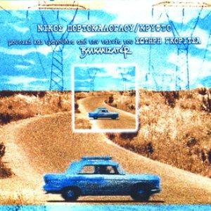 Image for 'To Spiti Ton Koritsion - Sofia (Instrumental)'