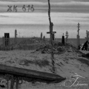 Image for 'Баюн'
