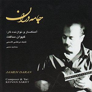 Image pour 'Jamedaran'