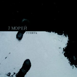 Image for 'Гулять EP'