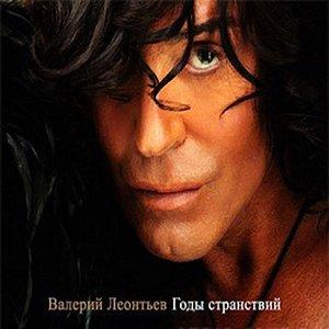 Image for 'Годы Странствий'
