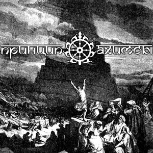 Image for 'Принцип Ахимсы'