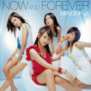 """""""NOW AND FOREVER""""的封面"""