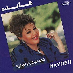 Image pour 'Shanehayat Ra Baraye Geryeh'