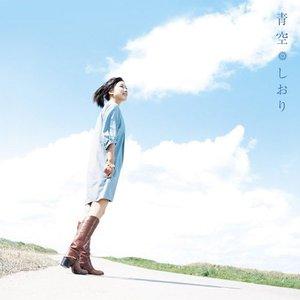 Imagem de '青空'
