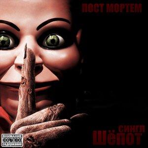 Imagen de 'Шепот (Single)'