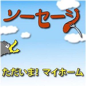 Image for 'Tadaima! My Home'