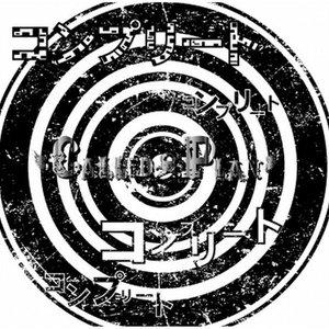 Image for 'コンプリート'