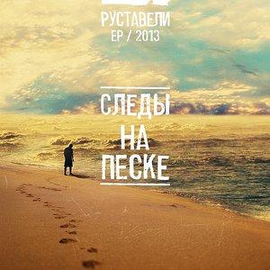 Imagen de 'Следы на песке'