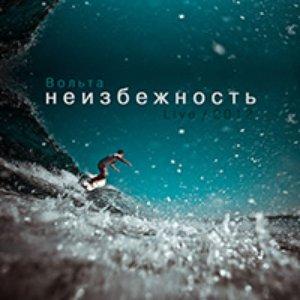 Image for 'Неизбежность / Live 2012'