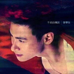 Image for 'Bu Lao Di Chuan Shuo'