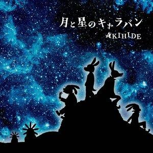 Image for '月と星のキャラバン'