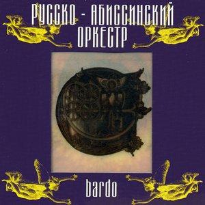 Imagem de 'Bardo'