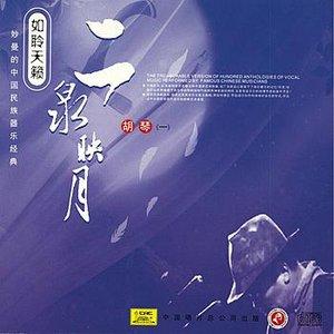 Image for 'Joyful Night (Liang Xiao)'