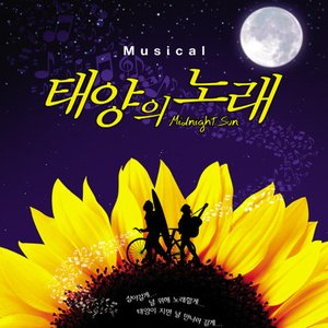 Image for '태양의 노래'