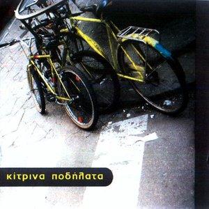 Image for 'Κίτρινα Ποδήλατα'