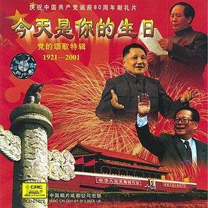 Bild för 'Ode To The Communist Party: 1921 - 2001 (Dang De Song Ge Te Ji: Yi Jiu Er Yi - Er Lin Lin Yi)'