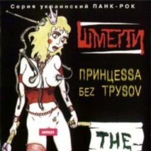 Image for 'Принцеssа Беz Труsоv'