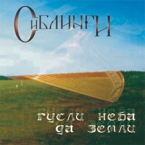 Bild für 'Гусли неба да земли (Heavens & Earth psaltery)'