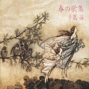 Image for '春の歌集'