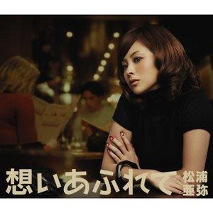 Image for '想いあふれて'