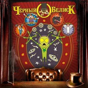 Изображение для 'Зелёный Альбом'